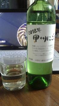 20190316-甲州にごりワイン.jpg